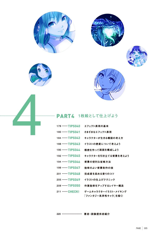20140923_ゲームキャラクター_イラスト上達講座_目次03