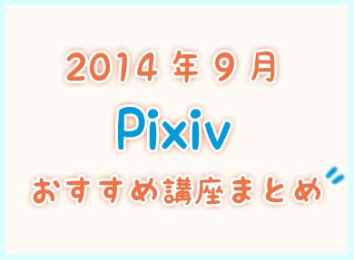 201409_Pixiv.jpg