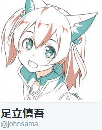 足立慎吾_twitter