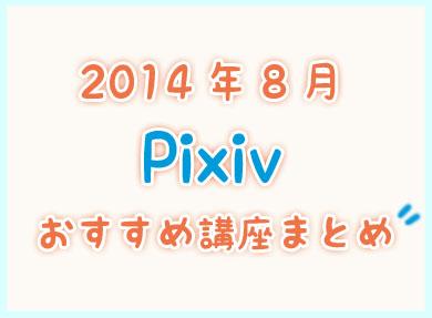Pixiv_2014_08.jpg