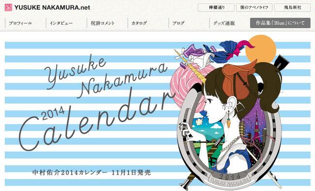 yusukenakamura_net.jpg