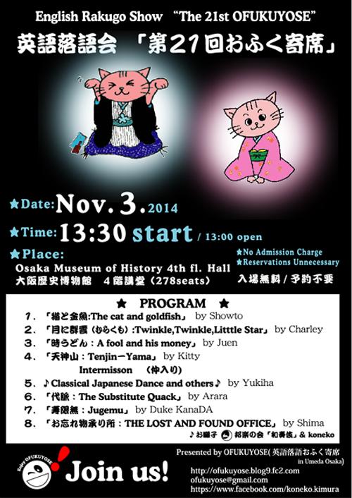 OFUKUYOSE_flyer1_fimal_blog_201410052312298d5.jpg