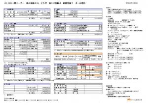 柴田邸40.25坪 資金計画