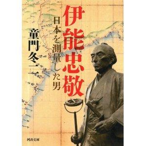 童門冬二『伊能忠敬 日本を測量した男』(河出文庫)