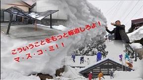 もしかして大震災より雪対策の方が