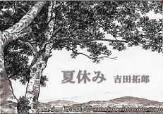 吉田拓郎 - 夏休み