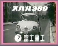 懐かしCM 1967 スバル360