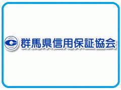 群馬県信用保証協会