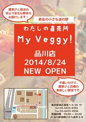 私の直売所『My Veggy!』品川店