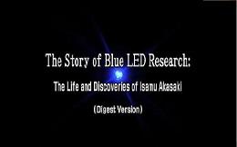 青色発光ダイオード開発物語