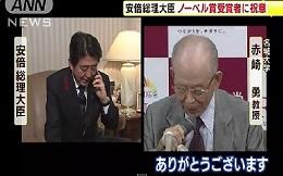 安倍総理 ノーベル賞受賞・赤崎勇さんに祝意