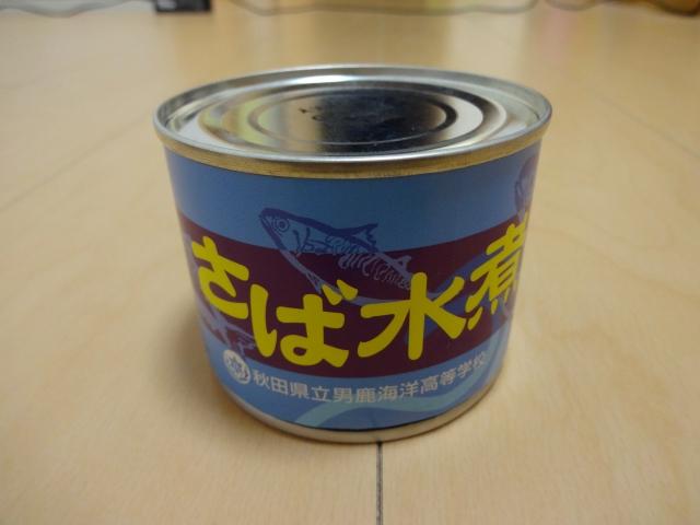 さば缶20141006-001