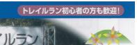 第3回六甲縦走トレイルラン パンフレット-1k