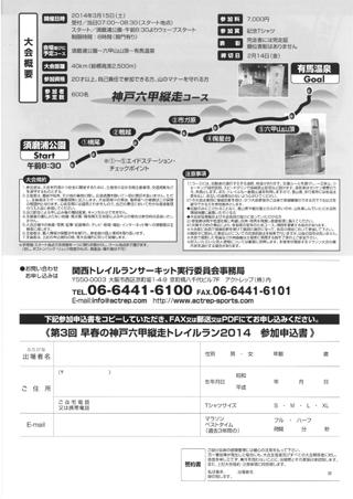 第3回六甲縦走トレイルラン パンフレット-2