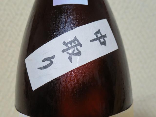 美丈夫 吟醸 麗 中取り (4)