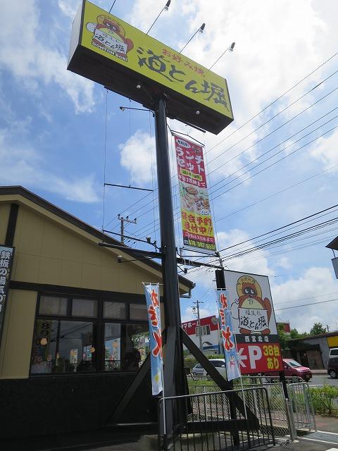 道とん堀 (2)