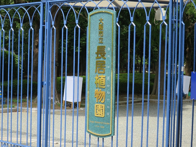 長居植物園 (2)
