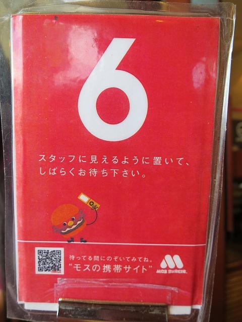20140830 モスバーガー (3)