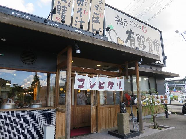 有野食堂 (1)