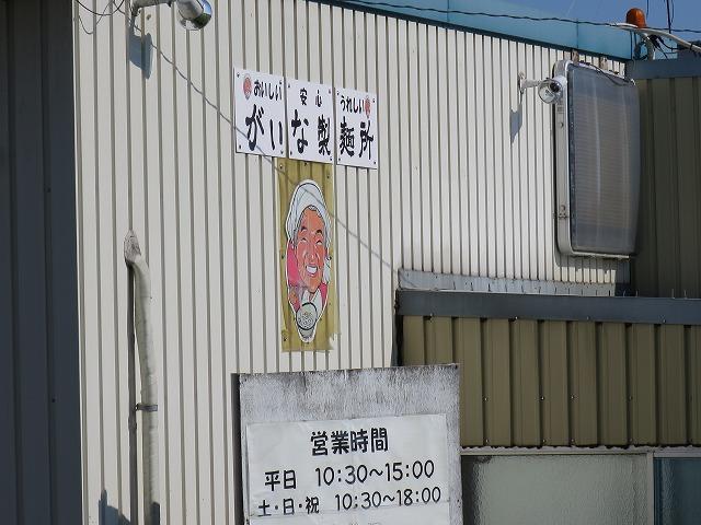 20140927 がいな製麺所加西店 (22)