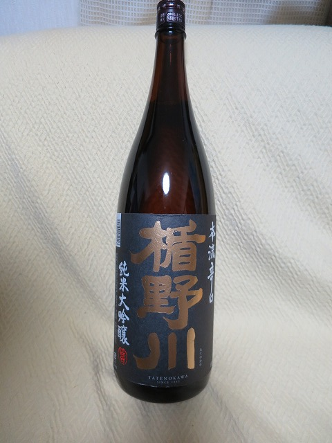 楯野川 純米大吟醸 (1)