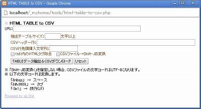 html-table-to-csv.jpg