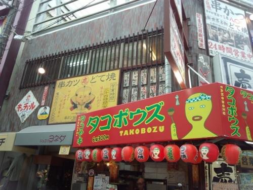 大阪観光 (10)