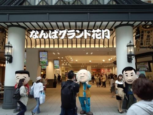 大阪観光 (15)