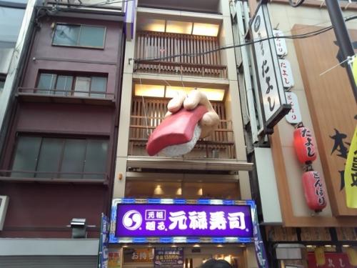 大阪観光 (18)