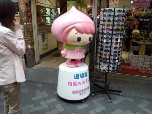 大阪観光 (20)
