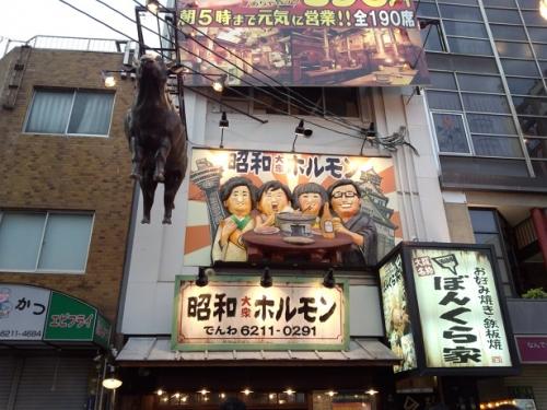 大阪観光 (24)