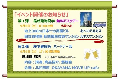 イベント (480x322)