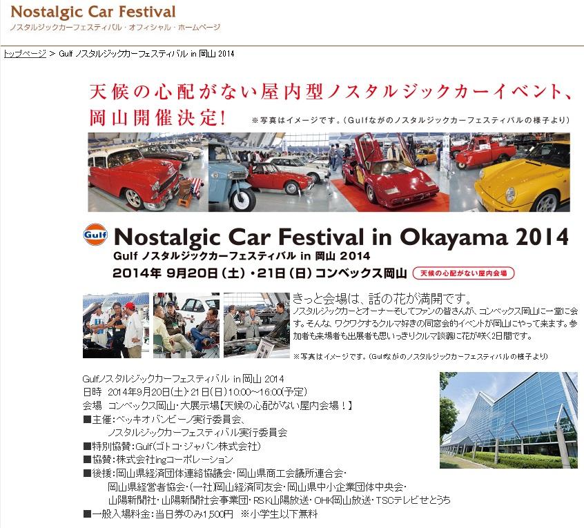 ノスタルジックカーフェスティバル