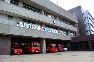 岡崎市消防本部