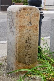 刈谷町道路元標