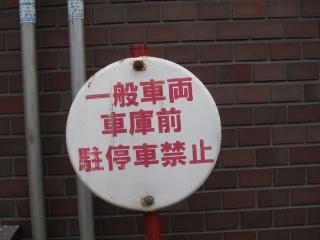 消防本部・中消防署本署 一般車両 車庫前 駐停車禁止