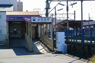 名鉄 矢田駅