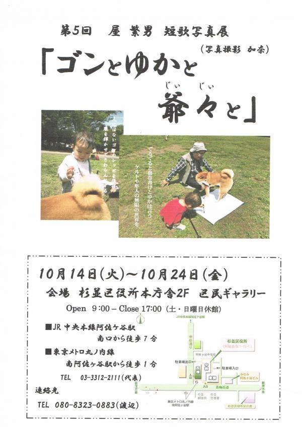 縮小画像 第5回東京短歌写真展