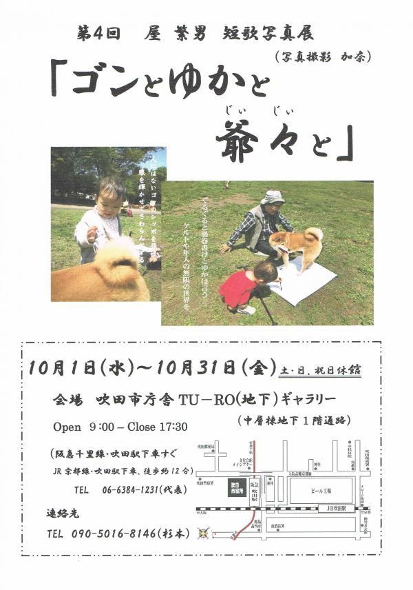 縮小画像 第4回大阪短歌写真展