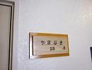 丹沢 鳴虫山 028