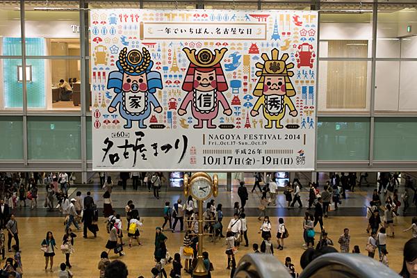 名駅金山-7