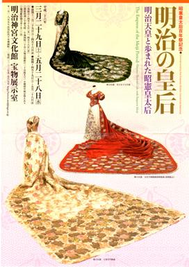 明治の皇后チラシ