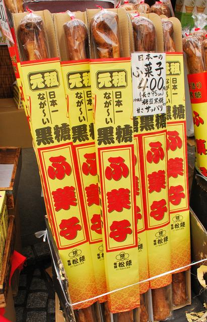 2711日本一なが~い黒糖ふ菓子