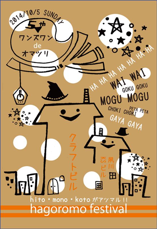 羽衣祭2014表