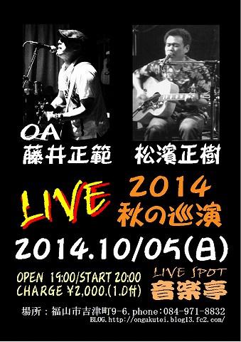 秋の巡礼2014
