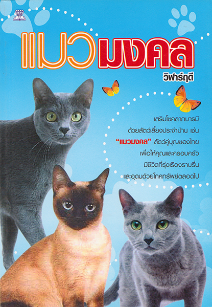 アンティークタイキャット Antique Thai Cats 猫 cat แมว タイ Thailand ไทย 本 books สมุด