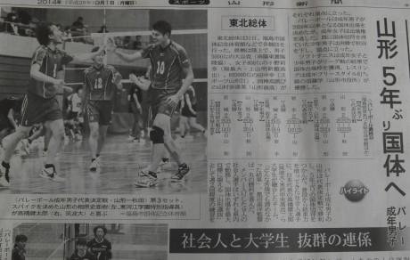 2014-9-1 史亜樹 (1)