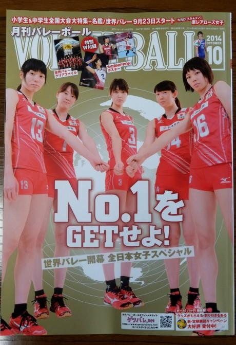 20141006 月刊バレーボール (1)