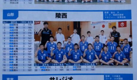 20141006 月刊バレーボール (2)