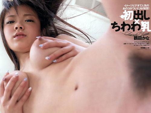 鶴田かなロリ可愛い巨乳おっぱい